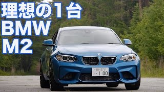 理想の1台! BMW M2登場!