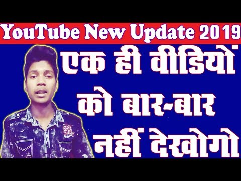 youtube-new-update-2019-|-how-to-watch-recently-watched-videos-on-youtube-app-|-home-page-in-watched