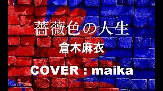 倉木麻衣  薔薇色の人生(フルカバー・歌詞)『名探偵コナン』主題歌/ 田原舞華