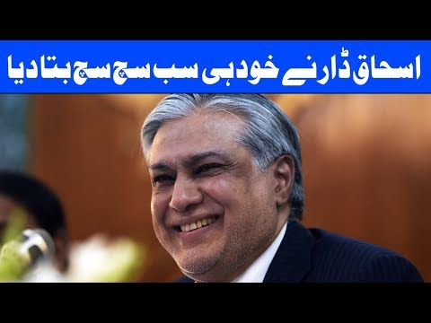 Only PM, political party has say in my resignation - Ishaq Dar - Dunya News