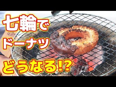 七輪でドーナツ焼いたらどうなるの? #1万円フカセカットシーン