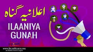 Ilaaniya Gunah || اعلانیہ گناہ || IslamSearch