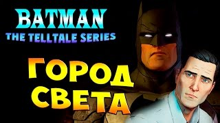 Прохождение Batman The Telltale Series - 5 эпизод - Город Света