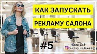 Урок №5. Как запускать рекламу салона красоты