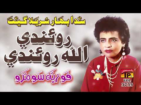 Rowande Ala Rowande - Fozia Soomro - Sindhi Hits Old Song - Tp Sindhi thumbnail