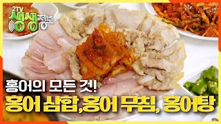 [2TV 생생정보] 흑산도 명물, 홍어의 맛 20200…