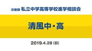 4/28(日)、グランフロント大阪で行われた「清風中・高」のミニ説明会です。 ここでしか聞けないお話が盛りだくさんなので、受験をお考えの方は必見です!