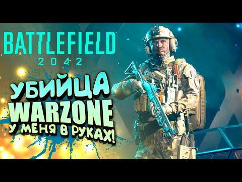 Battlefield 2042 - УБИЙЦА WARZONE! - ДОЖДАЛИСЬ!