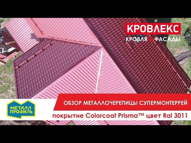 Обзор металлочерепицы в покрытии Colorcoat Prisma™