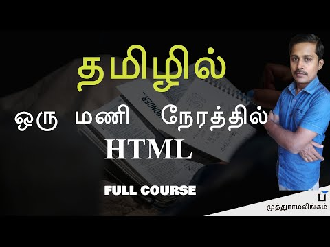 ஒரு மணி  நேரத்தில்  HTML  - Build a Website Tutorial - Payilagam - Muthuramalingam thumbnail