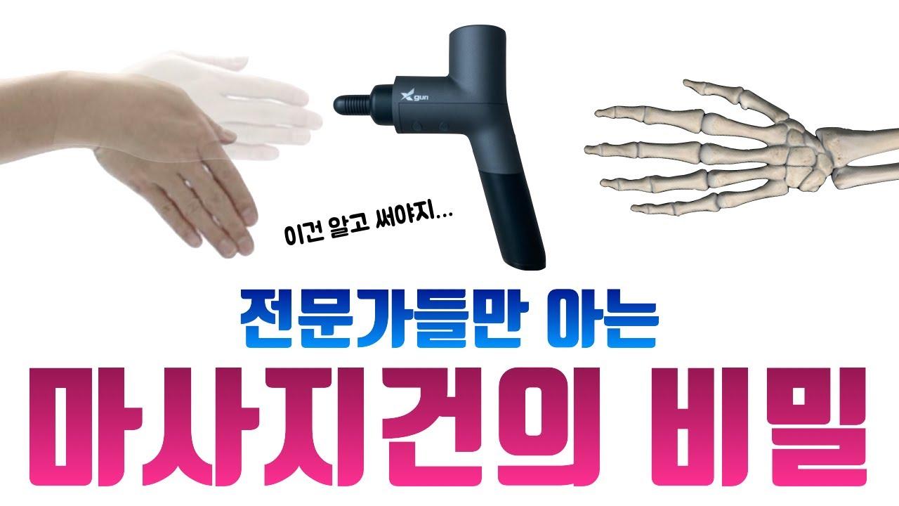 전문가들만 아는 마사지건의 비밀 : 대한민국 물리치료사가 디자인한 엑스건 (X gun), 체형교정전문가의 리뷰