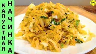 Фантастическая капустная начинка из тушеной капусты с яйцом для пирогов и пирожков