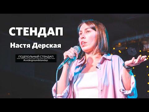 Настя Дерская – стендап о родах, мультиварке и \