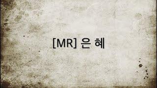 [찬양MR] 은혜 Bb