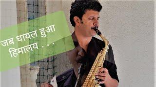 Aye Mere Watan ke Logon- Saxophone-The Golden Notes- CA Sachin Jain- Jab Ghayal Hua Himalaya
