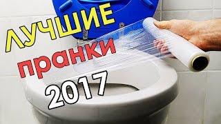 Лучшие пранки 2017 года /  Самая качественная подборка пранков