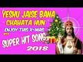 New Masihi geet 2018 !!  Parmeshwar ka putra yeshu !!BY Rahul Bansode!yeshu masih ! jesus songs