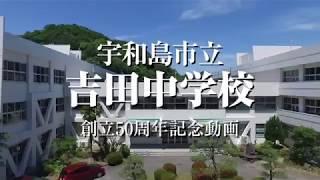 宇和島市立吉田中学校 創立50周年記念動画