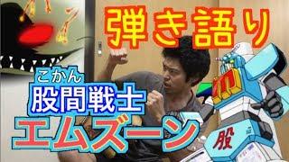 股間戦士エムズーン オープニング 弾き語り 歌詞 コード デリケアエムズ 佐野夏芽 動画 30