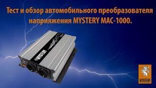Тест и обзор автомобильного преобразователя напряжения MYSTERY MAC 1000