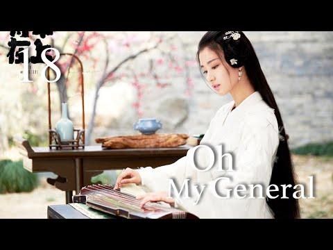 Oh My General 18(Ma Sichun,Sheng Yilun)edited