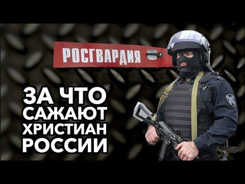НАЗАД В СССР   За что сажают христиан в России?   12+