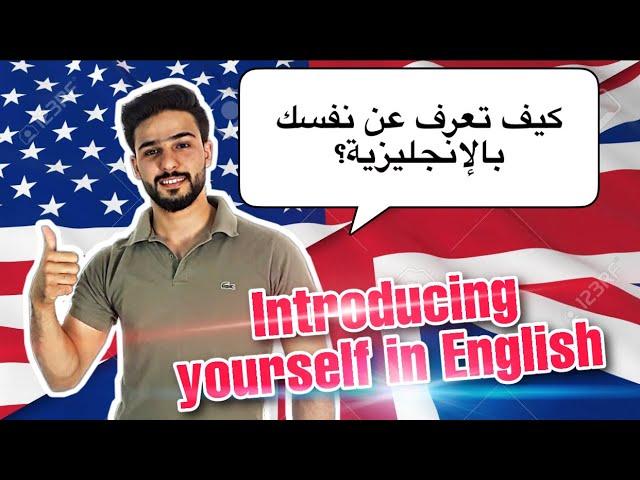 تعليم اللغة الانجليزية باسهل طريقة Introduce Yourself In English Youtube