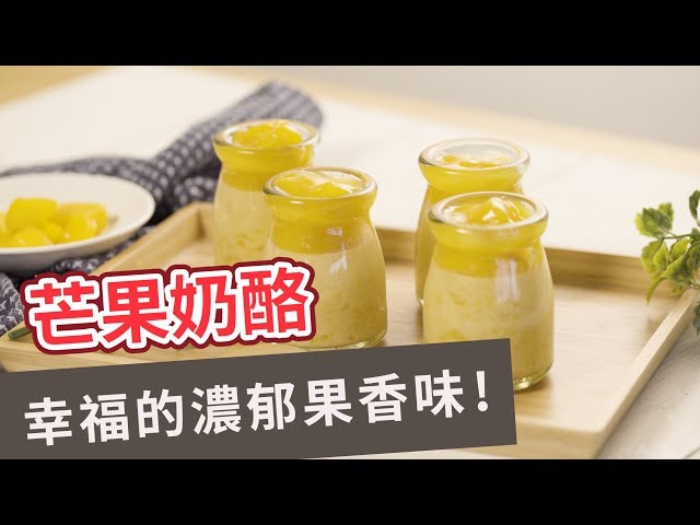 【甜點食譜】幸福的濃郁果香味!芒果奶酪 MANGO PANNA COTTA(Eng sub)