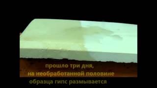 Гипс и пазогребневые плиты, защита от разрушения(Гипсовые изделия, в т.ч. пазогребневые и гипсокартонные плиты разрушаются от воды, в результате чего образу..., 2013-12-19T07:38:48.000Z)