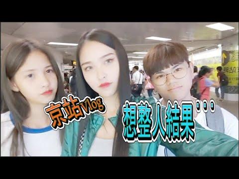【宇庭 yuting】京站vlog內有整人搞笑畫面... Ft. 鄭語婕Lala 里可Boy-池里
