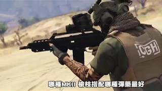 GTA OL 截至1.42 ,改裝彈藥與MKII(Mark 2) 武器搭配對比測試 (中文翻譯無廣告)