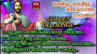 Golden Old Songs # Christian Devotional Songs Malayalam 2018 # Golden Old Songs