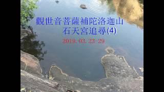 Gambar cover 20190325石天宮追尋之04