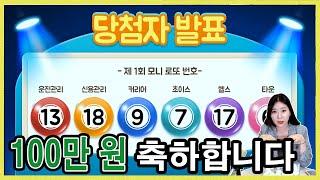 제 1회 모니 로또 추첨 방송 100만 원 주인공 어서…