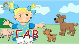 Repeat youtube video Обучающие - Развивающие мультфильмы: Домашние животные и их дети - Как говорят животные