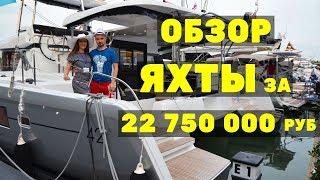 Обзор яхты на Пхукете за 22 750 000 руб, 18+