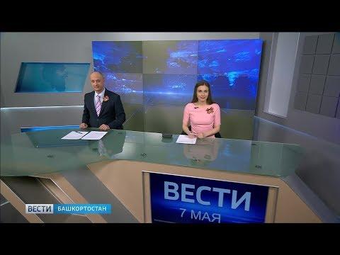 Вести-Башкортостан - 07.05.19
