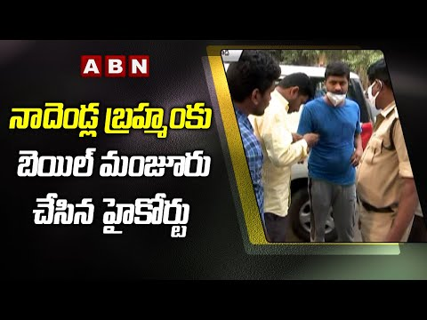 AP High Court grants bail to Nadendla Brahman || ABN Telugu teluguvoice