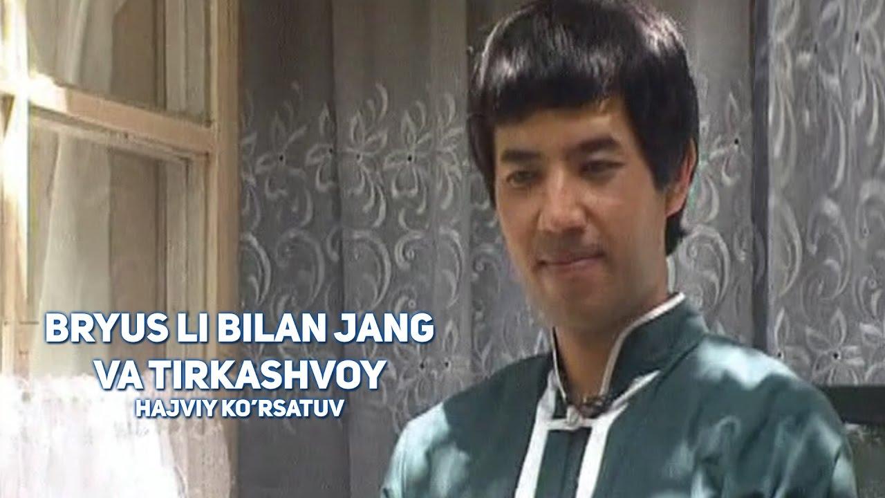 Bryus Li bilan jang va Tirkashvoy | Брюс Ли билан жанг ва Тиркашвой  (hajviy ko'rsatuv)