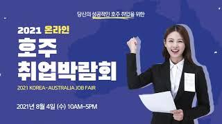 2021 호주 취업 박람회 티저영상