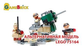 САМОДЕЛКА LEGO 75164 АЛЬТЕРНАТИВНАЯ МОДЕЛЬ ЛЕГО Звездные войны Изгой Один Обзор [музей GameBrick]
