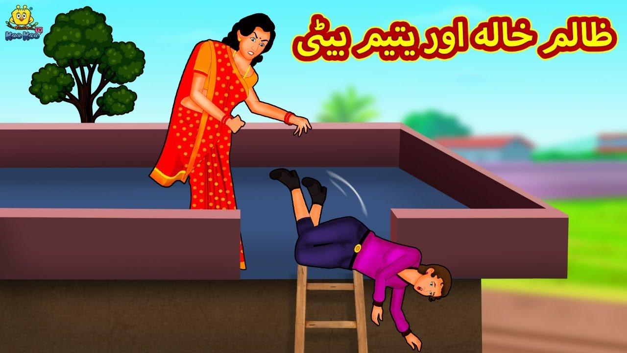 ظالم خالہ اور یتیم بیٹی | Urdu Story | Stories in Urdu | Urdu Fairy Tales |Urdu Kahaniya Koo Koo TV