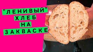 Ленивый рецепт хлеба на закваске минимум работы