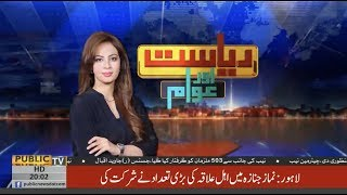 Riyasat Aur Awam | Chaudhry Akram | Khawaja Khalid Farooq |20 January 2019 | Public News