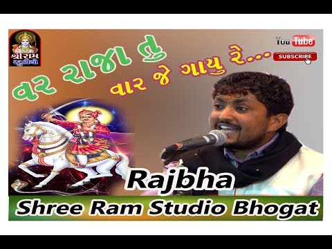 Rajbha Gadhvi  pokhno to madave dado janya Na. at. navdara Haji Mastan