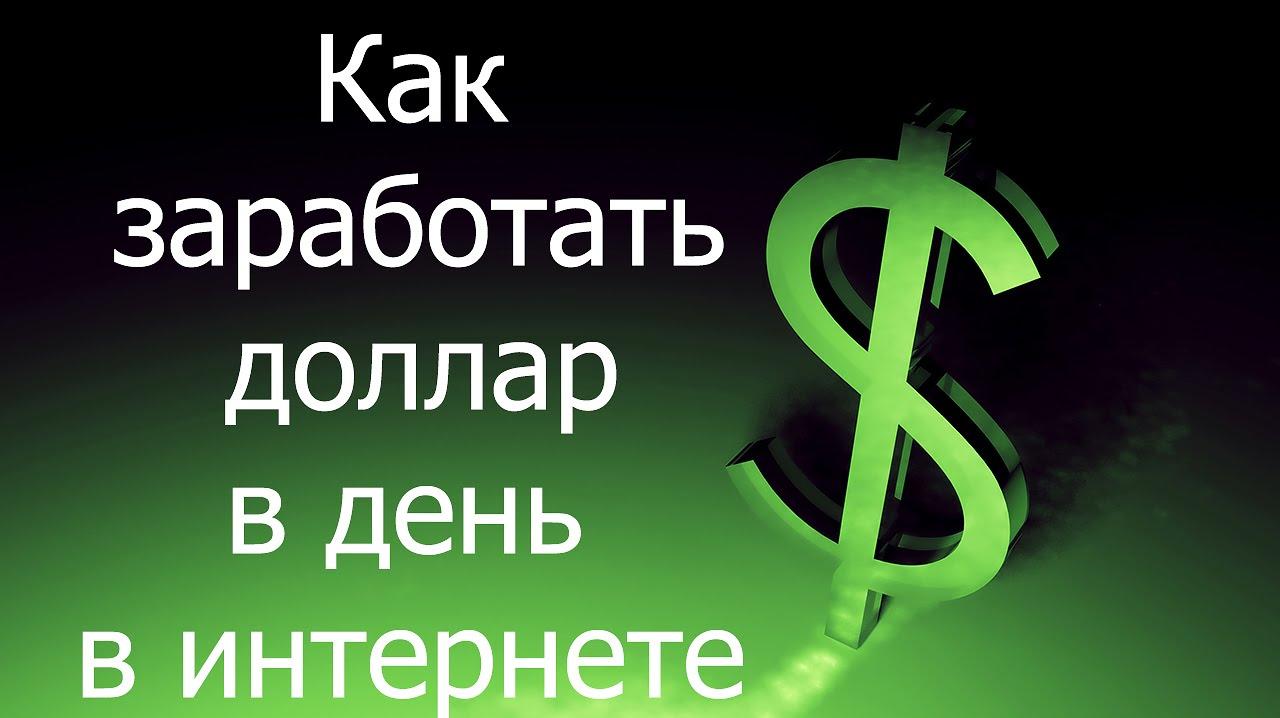 заработать 1 доллар в интернете