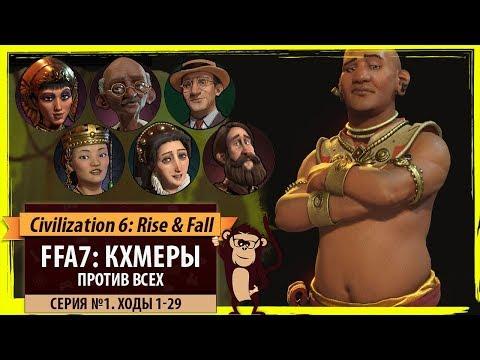 Кхмеры против всех! Серия №1: В тундре (Ходы 1-29). Civilization VI: Rise & Fall