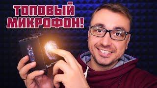 Download АСМР - Мой Новый Микрофон для ASMR ! Mp3 and Videos