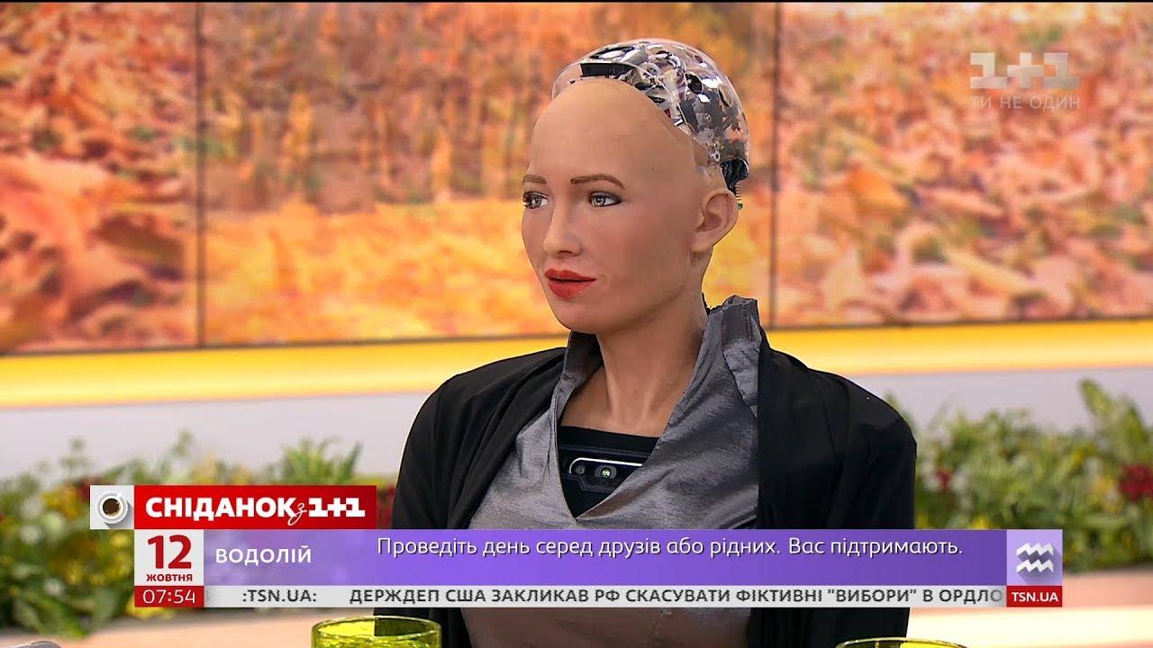 Ведучі Сніданку з 1+1 поспілкувалися із людиною-роботом Софією
