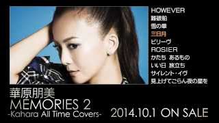 「MEMORIES 2 -Kahara All Time Covers-」特設サイト:http://po.st/kah...